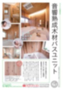 杉のお風呂