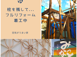 健康住宅〝空気がうまい家〟フルリフォーム着工 in八幡浜市