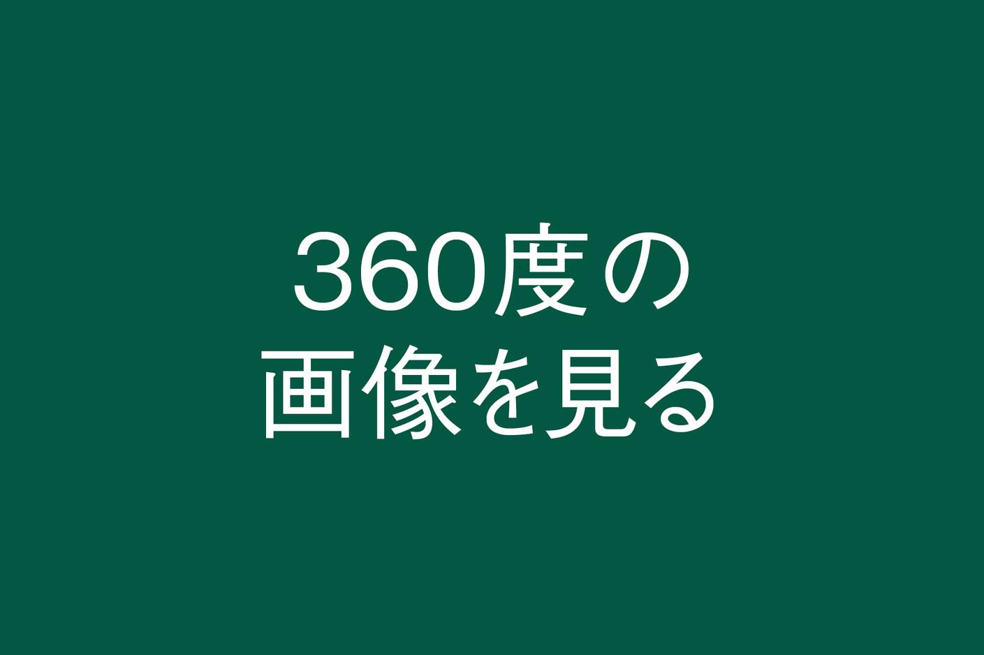 360度画像を見る.jpg