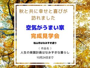 """【愛媛松山市】自然素材の健康住宅""""空気がうまい家"""":完成見学会"""