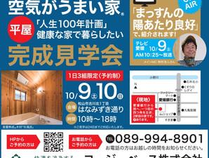 【新築注文住宅 愛媛松山】健康にこだわった自然素材の木の家の完成見学会