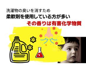 柔軟剤や消臭剤、芳香剤の〝香害〟から家族の健康を守る