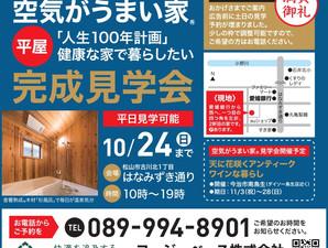 健康な自然素材でつくる木の家の完成見学会「お詫び広告」