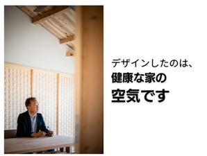 愛媛で理想の建築家に出会える専門誌「イエプロ2022」掲載
