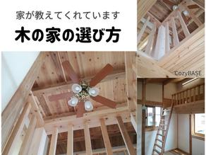 木の家の選び方