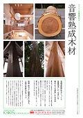 音響熟成®木材