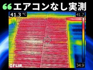 家の実力!エアコン無し見学会_松山市・今治市