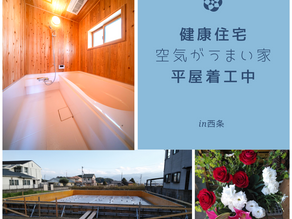 健康住宅〝空気がうまい家〟平屋着工 in愛媛県西条市