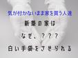 【松山市自然素材の家】新築の完成見学会で白い手袋をさせられる理由
