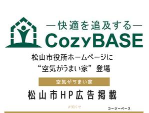 【空気がうまい家】松山市役所ホームページ