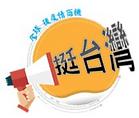挺台灣logo.png