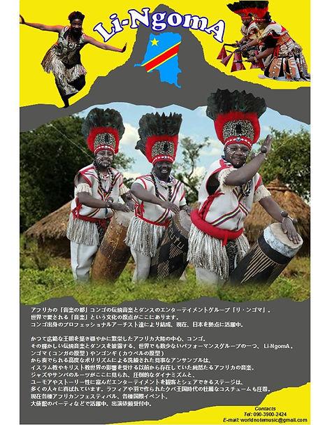 リンゴマ Li-NgomA アフリカ伝統音楽ダンス