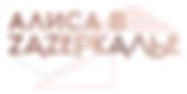 logo-zazerkalie_31 (1).png