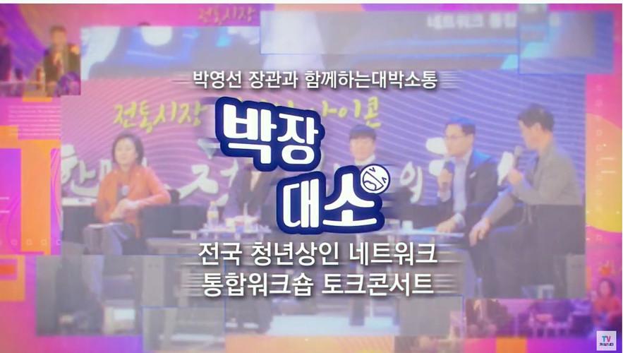 박영선장관 북콘서트