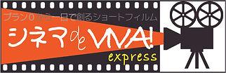 シネマdeVIVA!expressロゴ2021.jpg