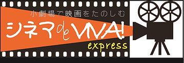 シネマdeVIVA!expressロゴ.jpg