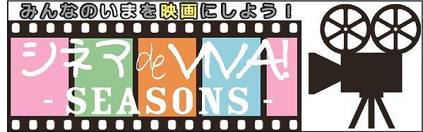 シネマdeVIVA!SEASONSロゴ.jpg