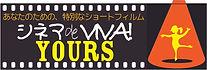 シネマdeVIVA!yoursロゴ.jpg
