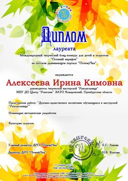 Алексеева Ирина Кимовна