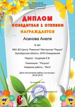 Асанова Анеля