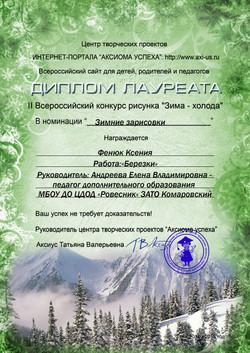 Фенюк Ксения.jpg