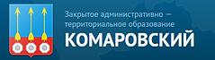 Сайт Администрации МО ЗАТО Комаровский Оренбургской области