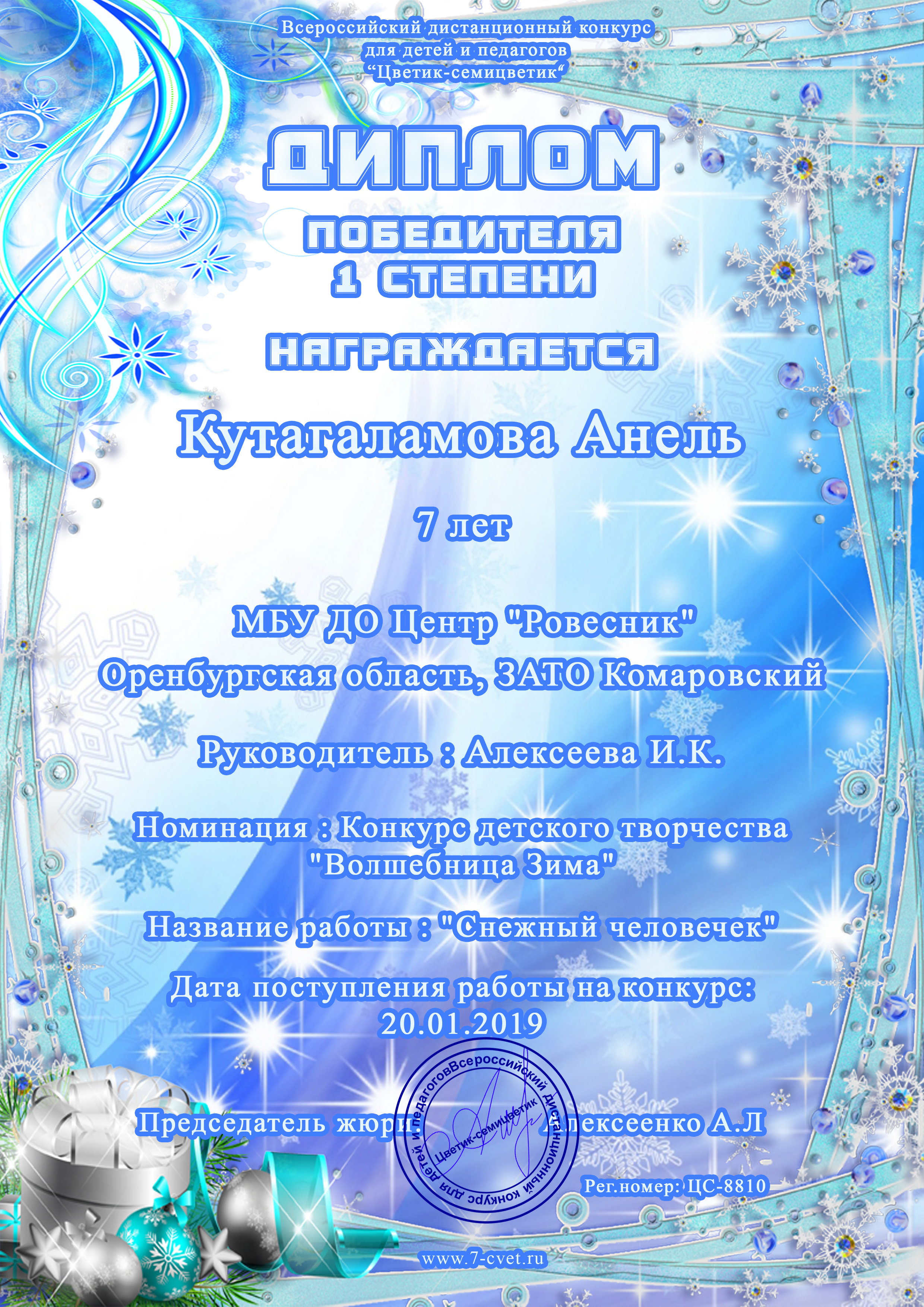 Кутагаламова Анель