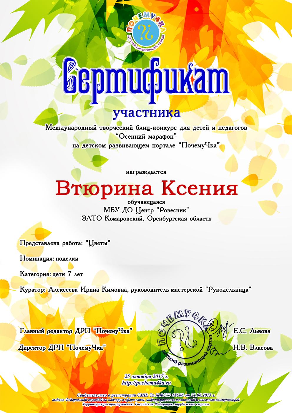 Втюрина Ксения