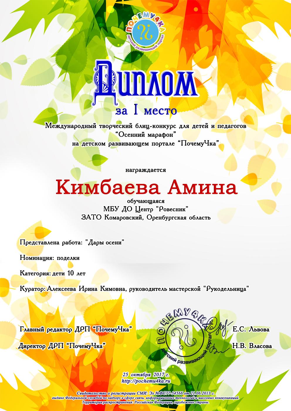 Кимбаева Амина