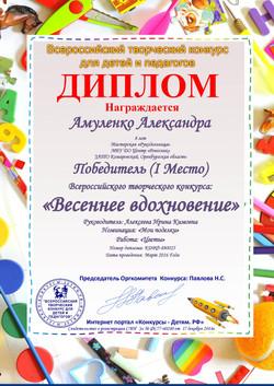 достижения - 0007