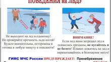 Беседа с детьми и родителями «Опасно! Тонкий лед!»