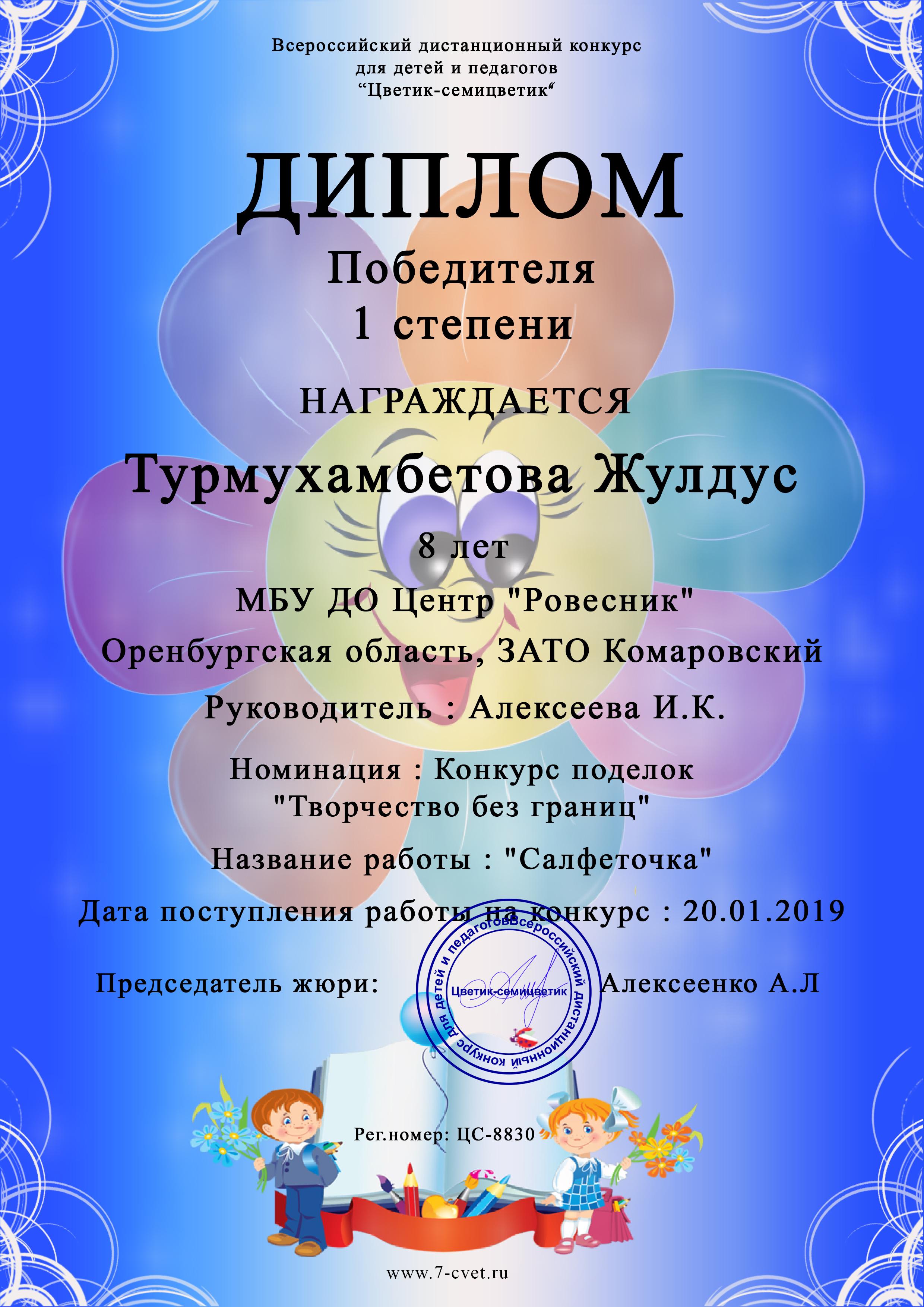 Турмухамбетова Жулдус