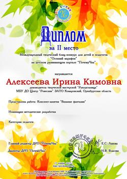 Алексеева Ирина Кимовна2