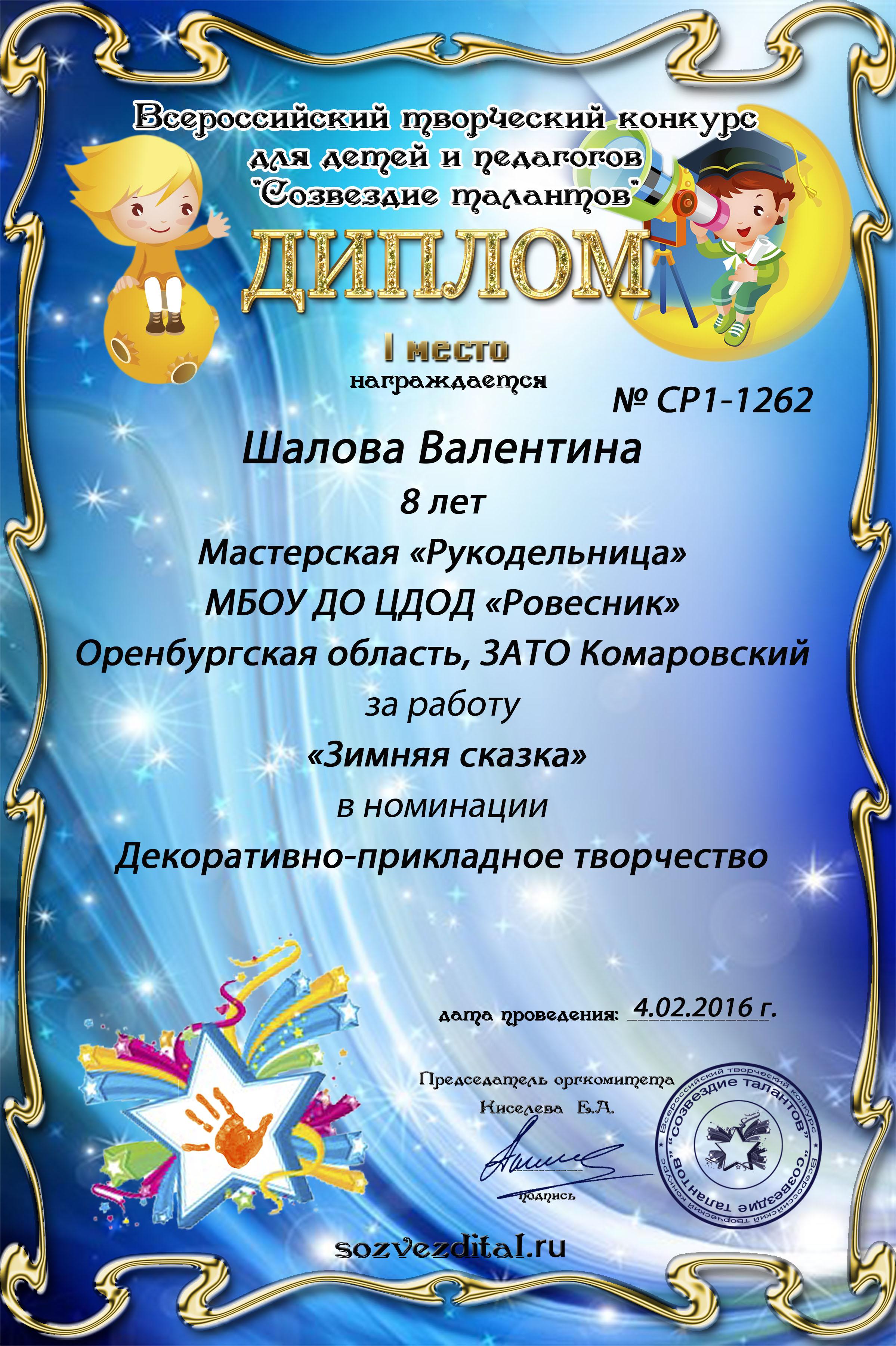 ДИПЛОМ 1 место (1)