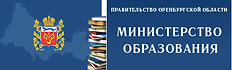 Сайт Министерства образования Оренбургской области