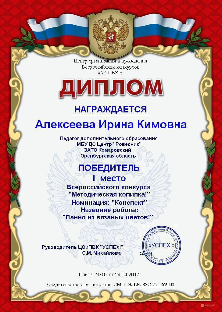 Алексеева 1