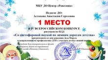 Поздравляем с победой в всероссийском конкурсе рисунков