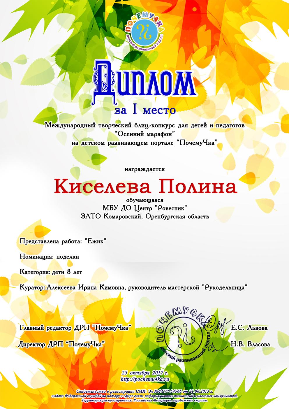 Киселева Полина