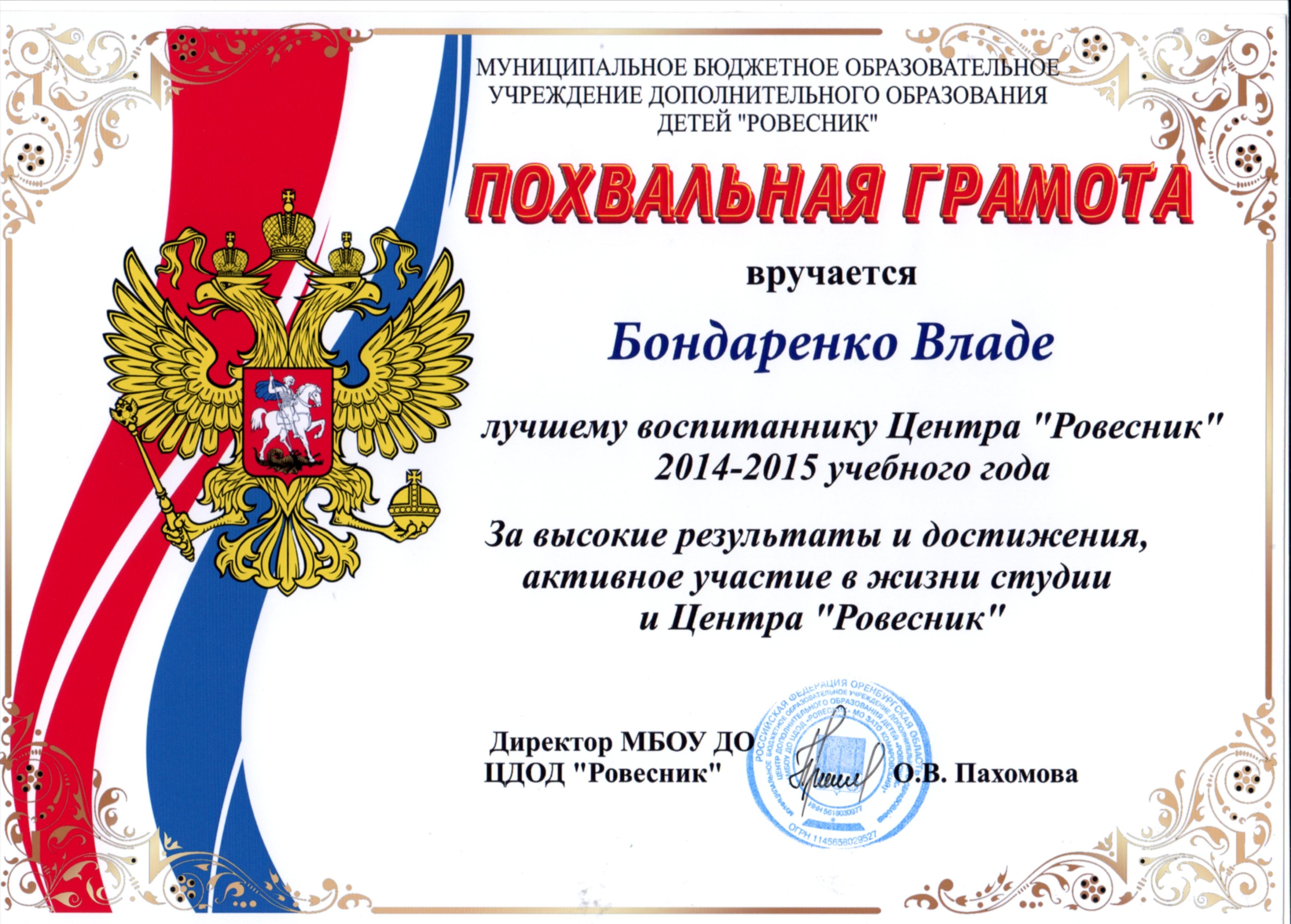 По итогам учебного года Влада Бондаренко признана лучшей воспитанницей музыкальной студии КАПЕЛЬ