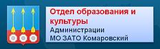Сайт отдела образования администрации МО ЗАТО Комаровский