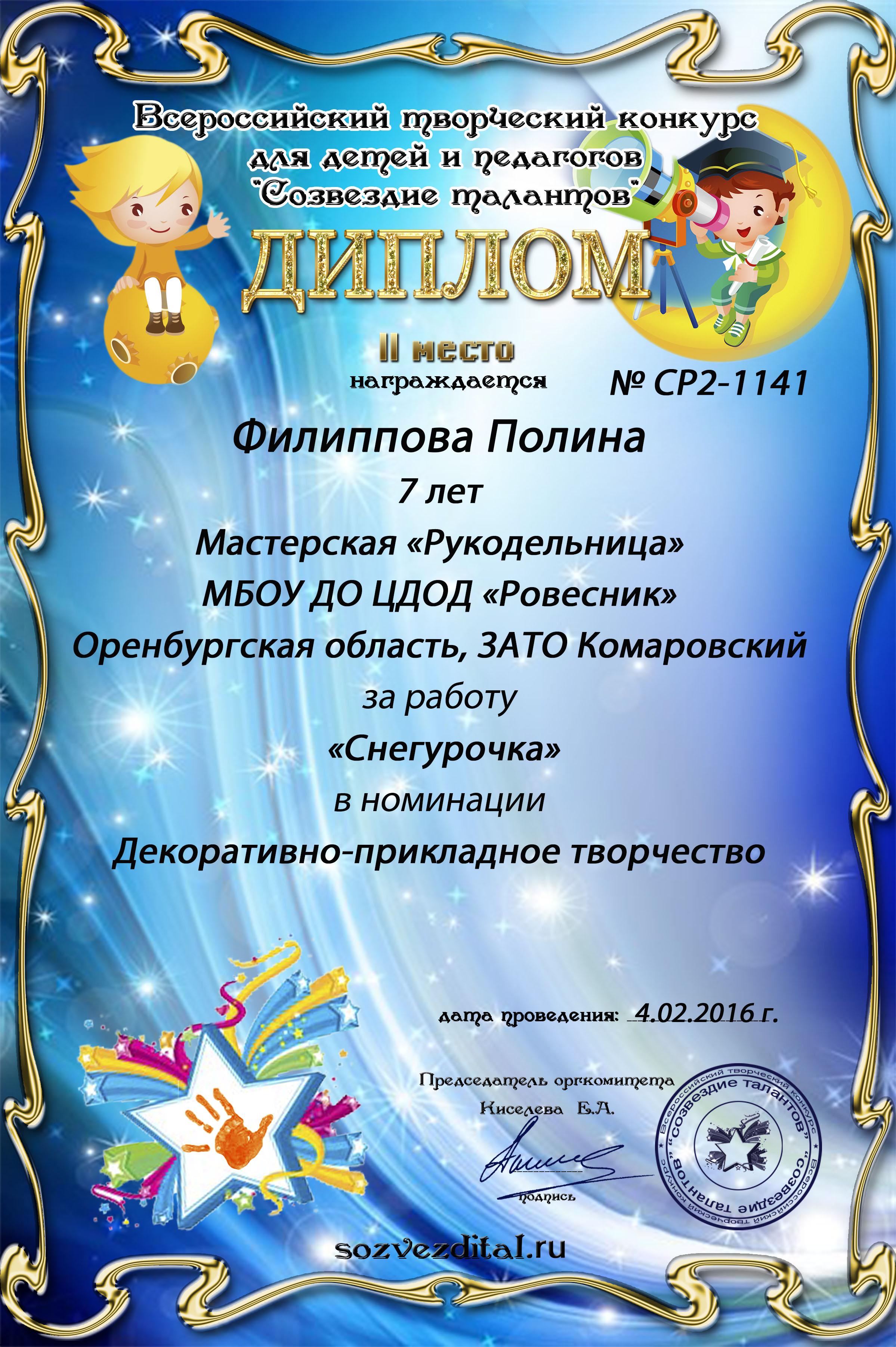 ДИПЛОМ 2 место (3)