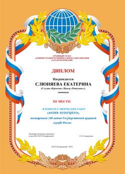 Диплом 3 место Слюняева Екатерина