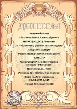 Абаимова Н.А.