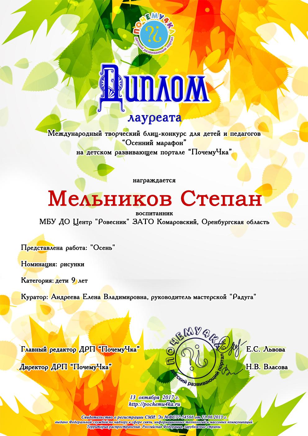 Мельников Степан