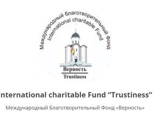 Международный Благотворительный фонд «Верность».