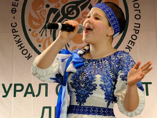 «Триумф» на Международном конкурсе-фестивале «Урал собирает друзей».