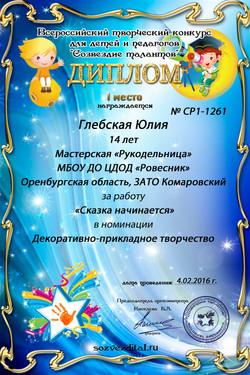 ДИПЛОМ 1 место