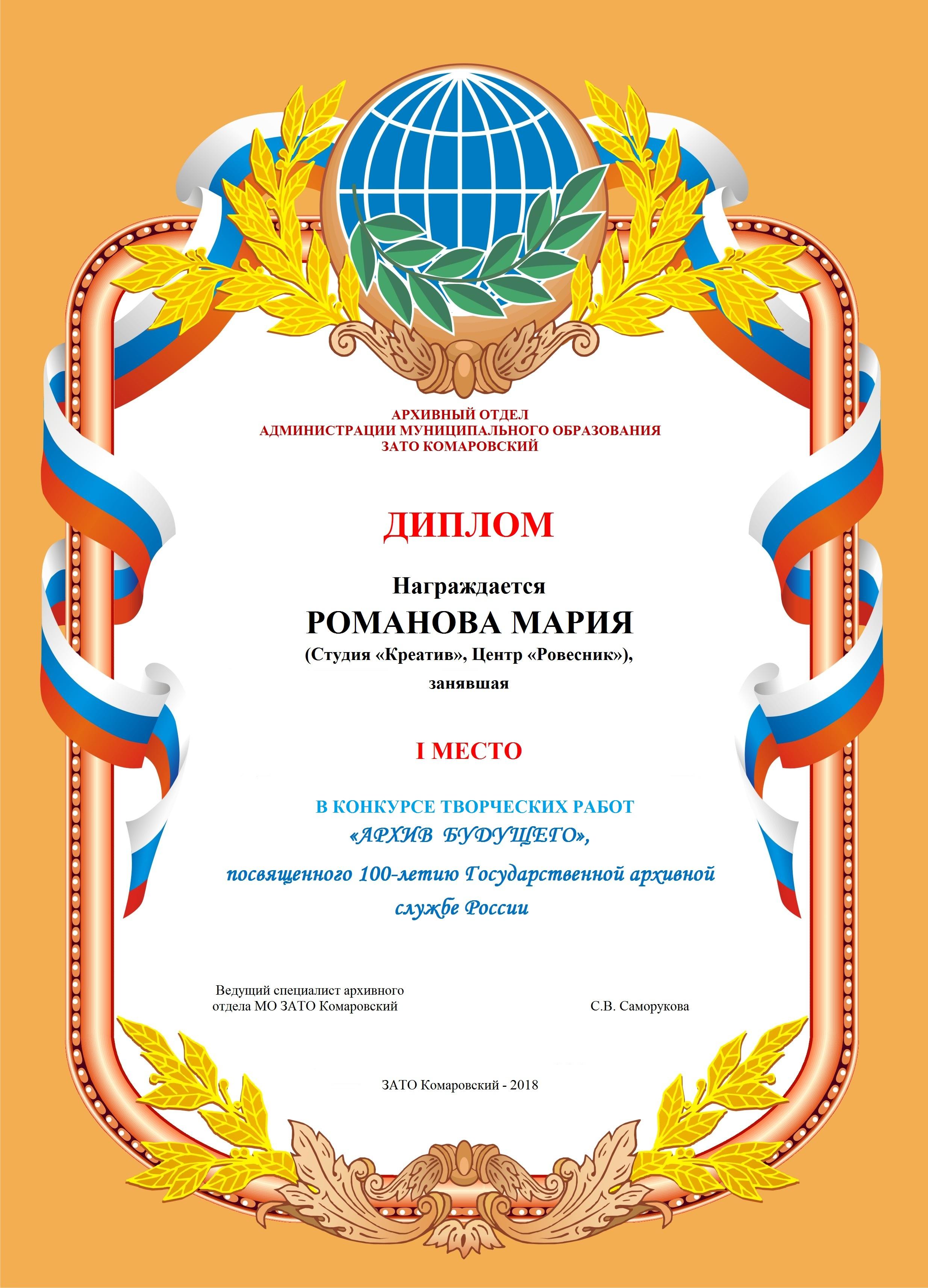 Диплом 1 место Романова Мария