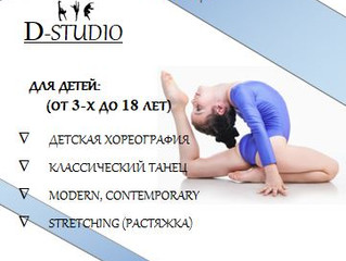 """Объявляется набор в студию современного танца """"D-STUDIO"""""""