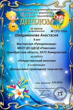 ДИПЛОМ 3 место (2)
